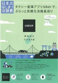 ウーバー(uber)が淡路島にやってくる!